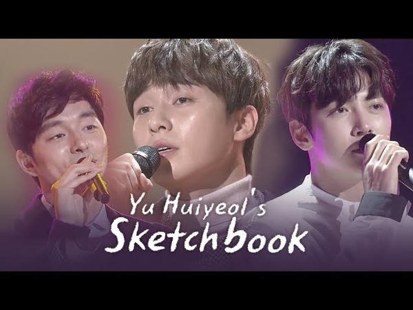 [Yu Huiyeol's Sketchbook] Singing Actors - Park Seo Joon, Ji Chang Wook, Gong Yoo..
