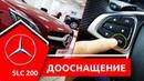Дооснащение Mercedes: навигация, сигнализация, тонировка