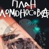 План Ломоносова ★★★ Символика и Атрибутика ★★★