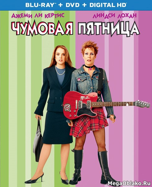 Чумовая пятница / Freaky Friday (2003/BDRip/HDRip)