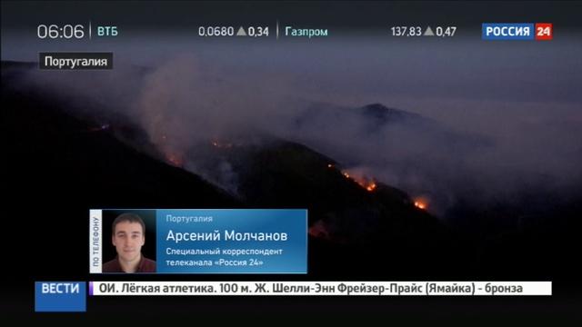 Новости на Россия 24 • Российские Бе-200 прибыли для тушения пожаров в Португалию