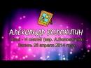 Александр Волокитин - ЧПОК! - И СНЯЛИ! Новая текстовка А.Волокитина Запись 26.04.2014