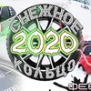 СНЕЖНОЕ КОЛЬЦО 2020
