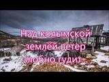 Над колымской землей - Песня Молитва Узника
