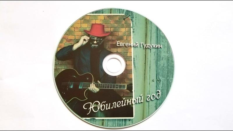 Евгений Гудухин Юбилейный Год Позволь