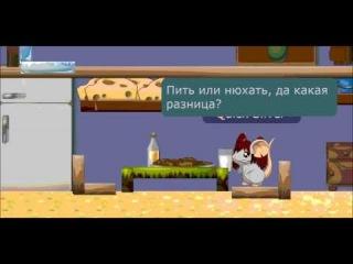 Transformice - клип про кокаин о.о