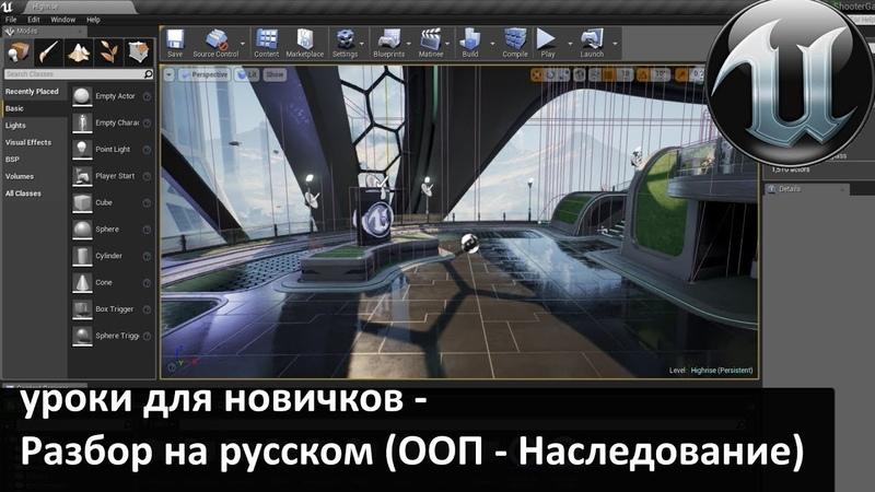 01. unreal engine 4 уроки для новичков - Разбор на русском (Основы ООП - Наследование)