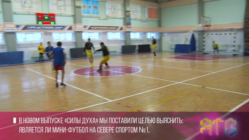 В новом выпуске «Силы духа» мы поставили целью выяснить является ли мини-футбол на севере спортом №1