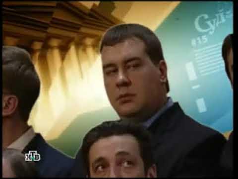 Суд присяжных НТВ 04 07 2008 Возмездие