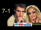 Деффчонки 4 сезон- 7 серия - 1 часть | Российские онлайн сериалы