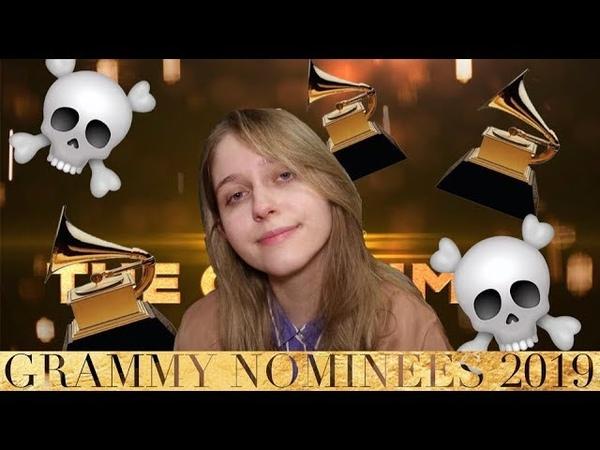 Номинанты на Грэмми 2019 (то что мертво, умереть не может) |grammy rant|