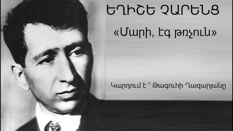 Եղիշե Չարենց Մարի էգ թռչուն Eghishe Charenc Mari eg trchun Taguhi Ghazaryan