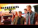 Чернобыль 2 сезон 1 серия