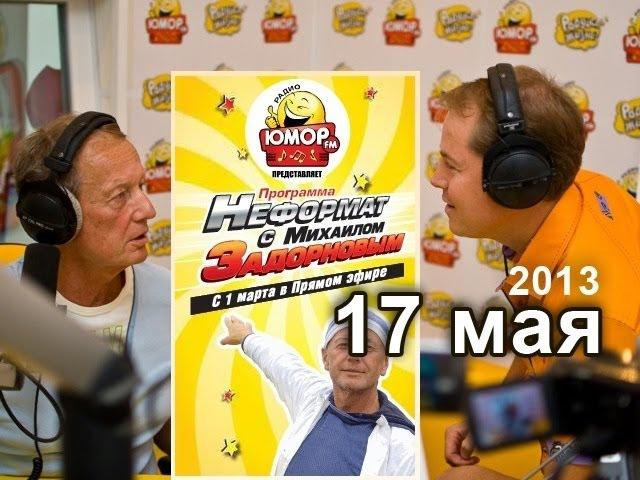 Неформат с Михаилом Задорновым на Юмор FM 17 05 13