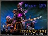 Titan quest: Immortal Throne #20 Телхин, и дорога в Вавилон.