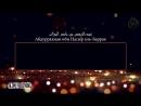 Наставление тем, кто такфирит за грехи - шейх Баррак HD