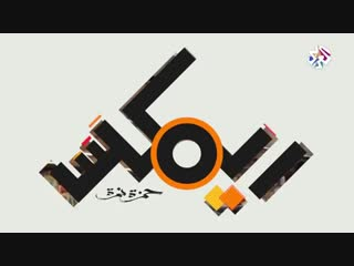 ريمكس مع حمزة نمرة _ عيطة العمالة _ الأغنية.mp4