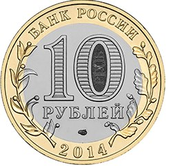 У Тюменской области появилась своя монета 2