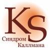 Синдром Кальмана, Kallmanns, гипогонадизм