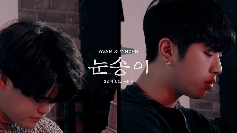 [Live Clip] 오반 (OVAN), 빈첸 (VINXEN) - 눈송이 Snowflake