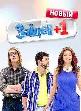 Смотреть онлайн Зайцев +1 (2 сезон, 3 серия)