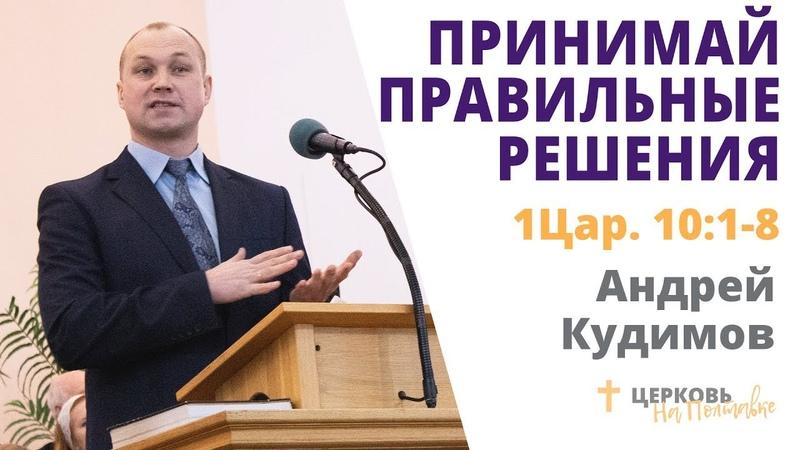 Андрей Кудимов 18.11.18 Принимай правильные решения