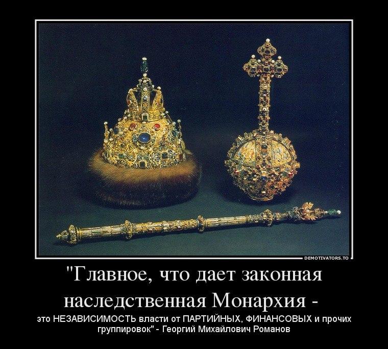 """""""... главное, что дает законная наследственная Монархия, это НЕЗАВИСИМОСТЬ власти [и народа А.И] от ПАРТИЙНЫХ, ФИНАНСОВЫХ [структур А.И] и прочих группировок..."""" —  Георгий Михайлович Романов."""