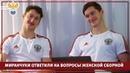 Миранчуки ответили на вопросы женской сборной l РФС ТВ