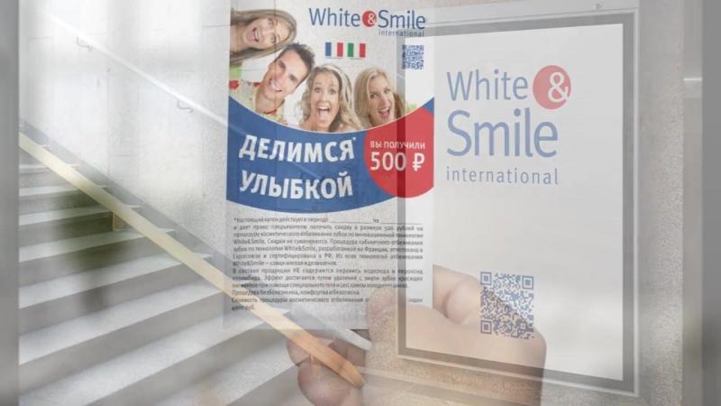Cтудия безопасного экспресс-отбеливания зубов White and Smile