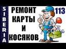 GTA Siberia РЕМОНТ КАРТЫ ИСПРАВЛЕНИЕ БАГОВ КОЛЛИЗИЙ 113
