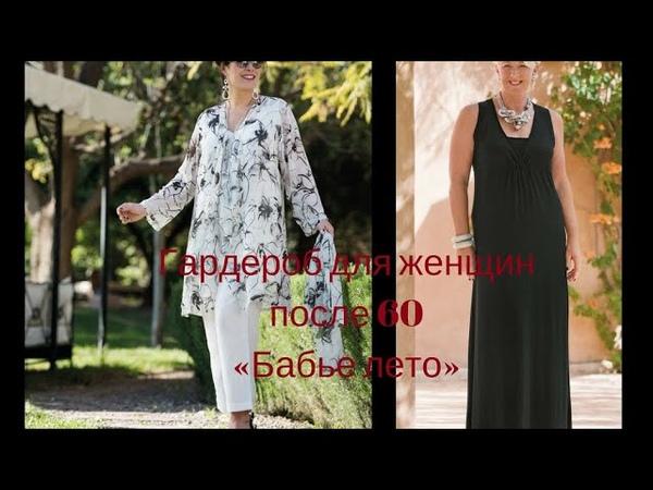 Гардероб полной женщины после 60 Коллекция «Бабье лето» Много стильных элегантных образов!