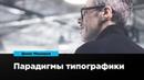 Парадигмы типографики Денис Машаров Prosmotr