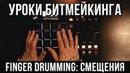 УРОКИ БИТМЕЙКИНГА: Finger drumming (Смещения) |