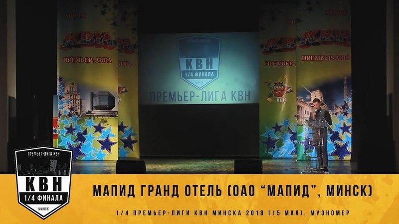 МАПИД Гранд Отель (Минск) (1/4 музномер Премьер-Лига КВН Минска 2018)