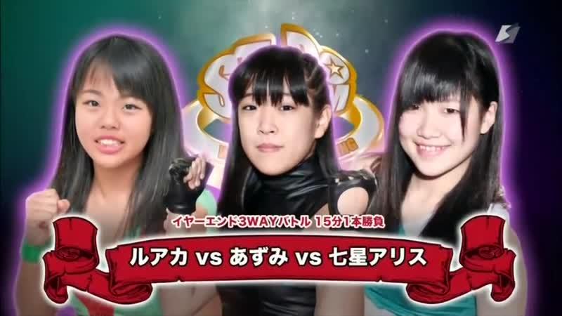 Arisu Nanase vs. Azumi vs. Ruaka - Stardom Year-End Climax 2016
