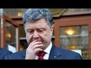 Украинский народный трибунал ЛНР приговорил Порошенко к пожизненному заключению