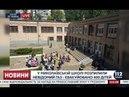 В Николаеве в школе неизвестные распылили газ с резким запахом эвакуировали около 400 детей