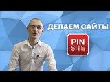 Давайте знакомиться! Студия разработки сайтов и лендингов Pinsite.ru