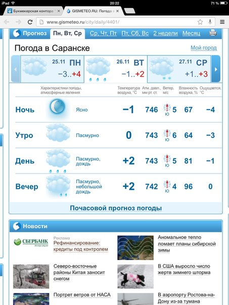 Погода на завтра :)