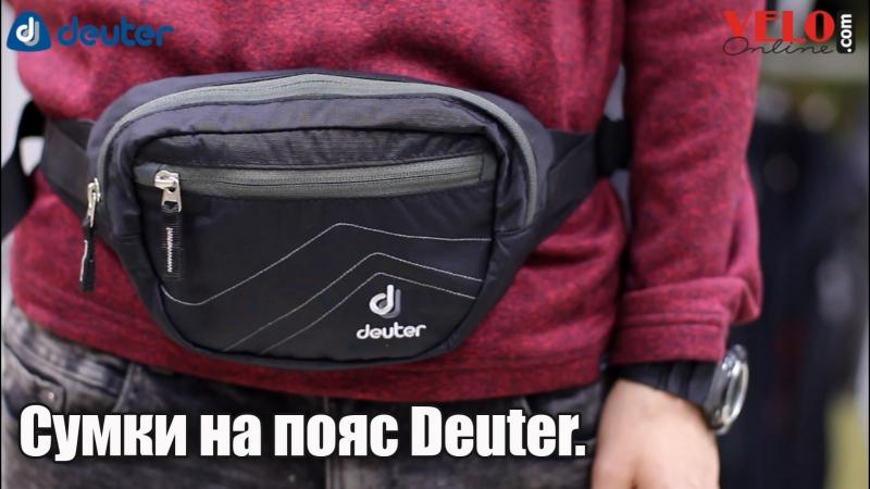Обзор велосипедных сумок на пояс. Сумки на пояс Deuter.