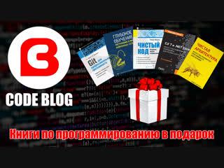 Книги в подарок от code blog