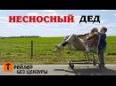 Несносный дед русский трейлер
