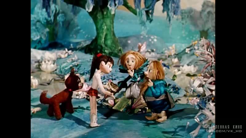 1. А.М.Волков. Волшебник Изумрудного Города. 1 Фильм. Элли в Волшебной Стране. (1973.г.)