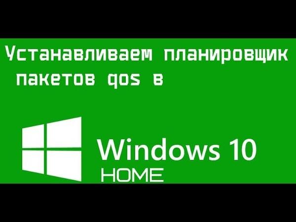 Как установить планировщик пакетов qos в Windows 10 Home