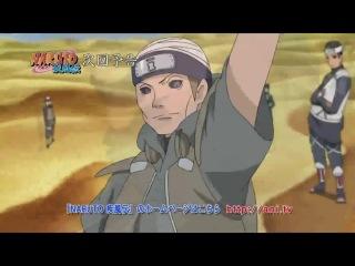 Naruto: Shippuuden / Наруто: Ураганные хроники 316 серия ( Трейллер )-(Рус.озвучка от Nerov)