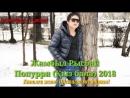 Жамбыл Рысбай -Попурри Қыз бала 2018