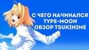 С чего начинался Type-Moon - Обзор визуальной новеллы Tsukihime
