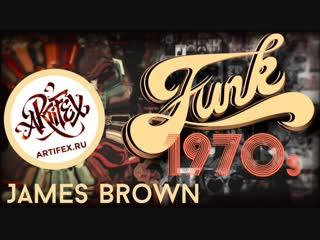 ФАНК - Как Джеймс Браун изменил историю музыки - Яна, что послушать