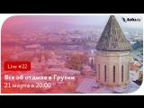 Все об отдыхе в Грузии    Туту.ру Live #22