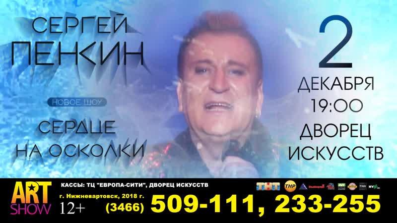 Сергей Пенкин в Нижневартовске!